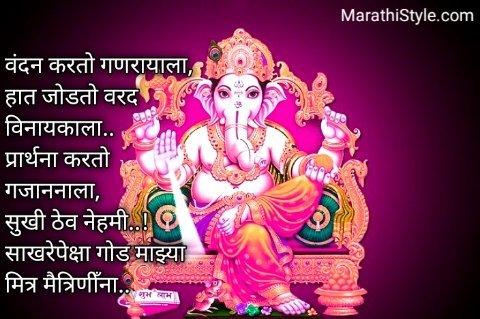 Bappa lover status in marathi