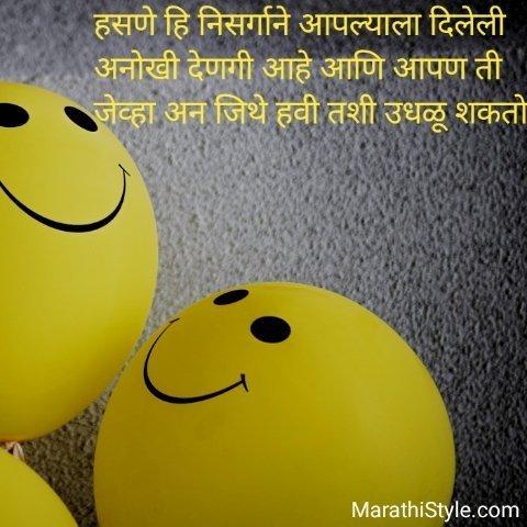 happy sms marathi