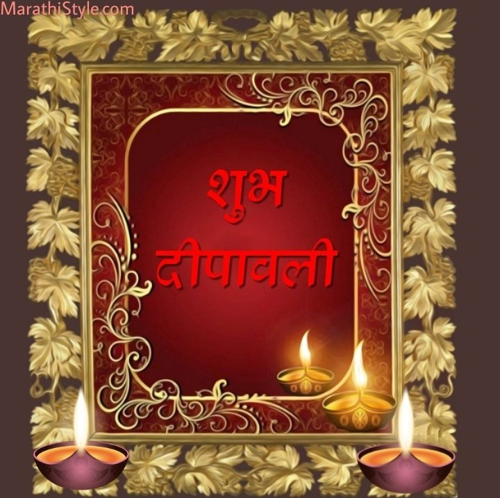 Marathi Diwali Greeting Card