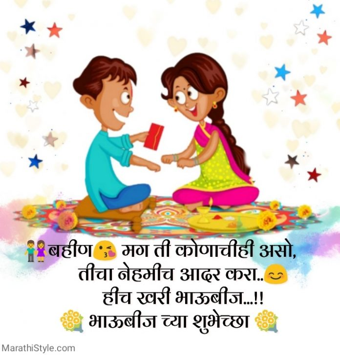भाऊबीज शुभेच्छा मराठी | Bhaubeej Wishes In Marathi