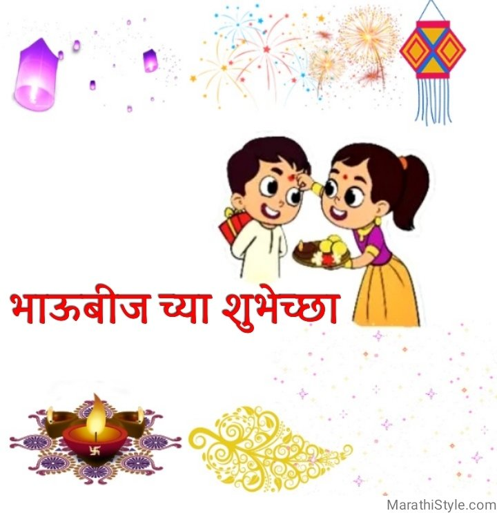 bhaubeej wishes in marathi for sister
