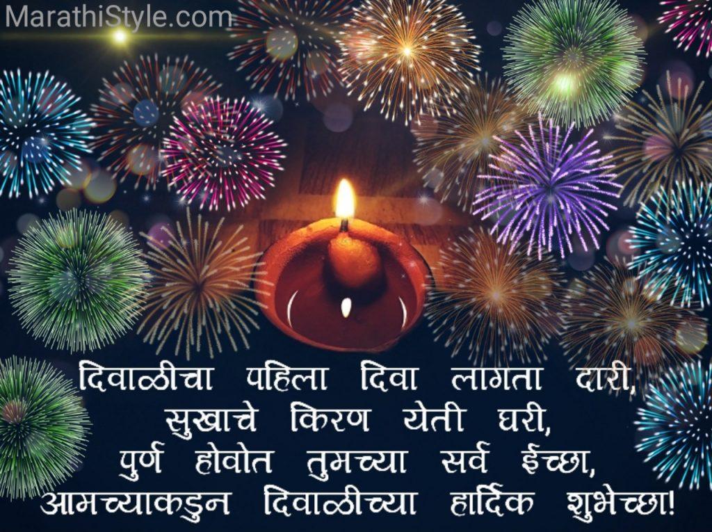 Diwali Shubhechha Marathi SMS