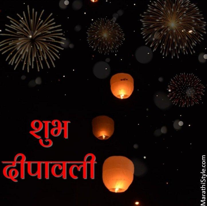 diwali pictures marathi