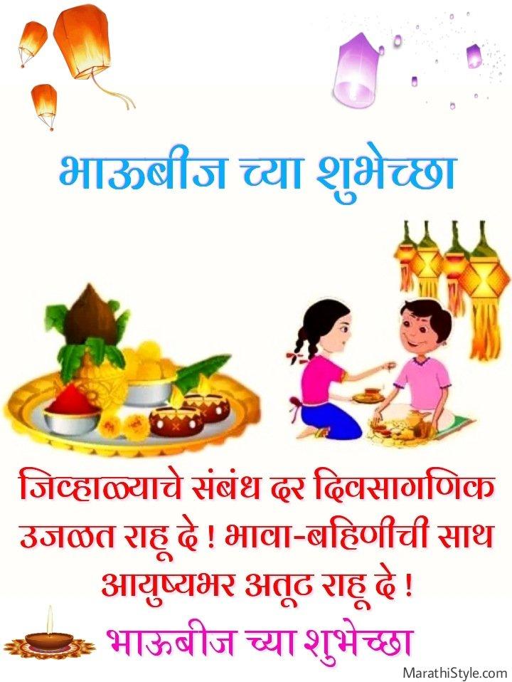 happy bhaubeej wishes in marathi
